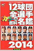 12球団全選手カラー百科名鑑(2014)