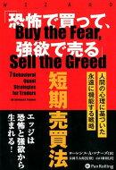 「恐怖で買って、強欲で売る」短期売買法