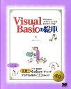 Visual Basicの絵本 Windowsプログラミングがわかる9つの扉 [ アンク ]