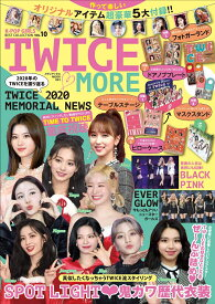 K-POP GIRLS BEST COLLECTION VOL.10 TWICE?MORE (メディアックスMOOK 893)