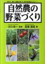 自然農の野菜づくり 耕さず、肥料、農薬を用いず、草や虫を敵としない… [ 高橋浩昭 ]
