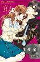 コーヒー&バニラ 10 (フラワーコミックス) [ 朱神 宝 ]