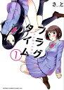 フラグタイム(1) (少年チャンピオンコミックス) [ さと ]