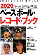 ベースボール・レコード・ブック(2020)