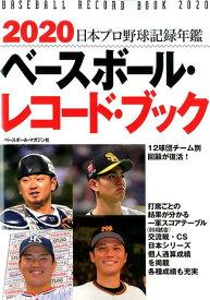 ベースボール・レコード・ブック(2020) 日本プロ野球記録年鑑 [ ベースボール・マガジン社 ]