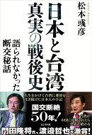 日本と台湾 真実の戦後史