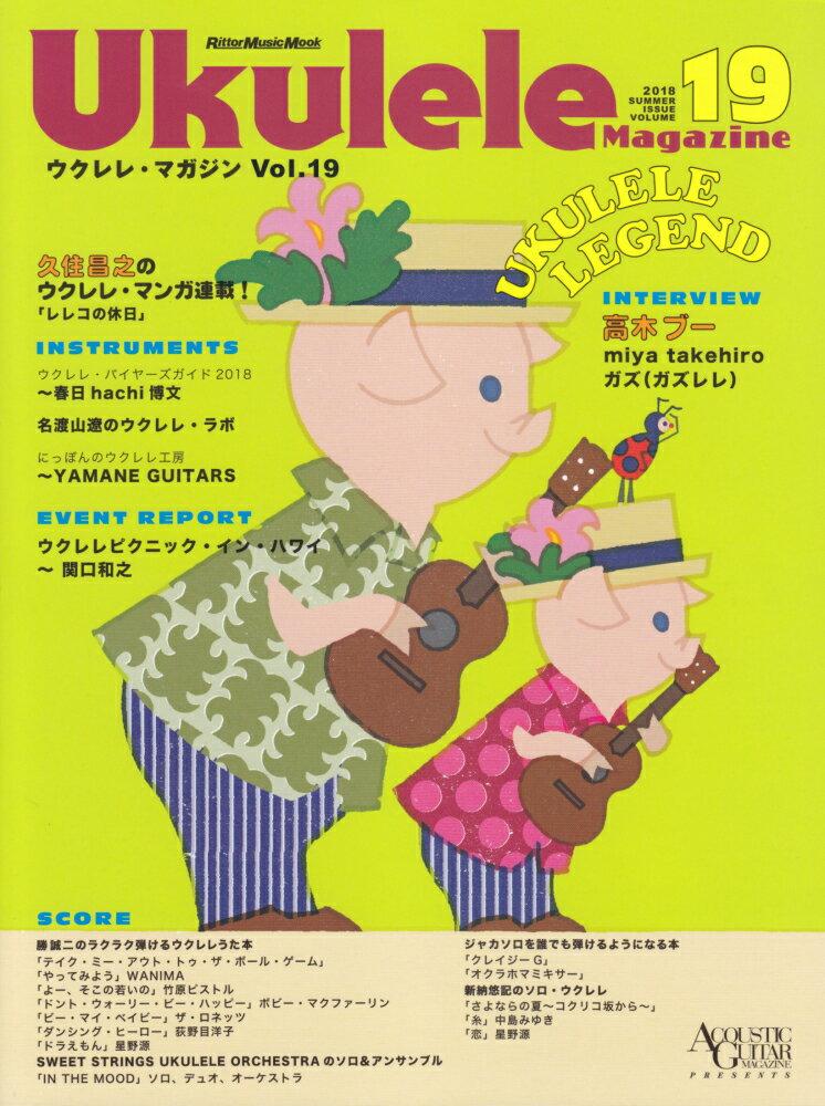ウクレレ・マガジン(VOLUME 19) (Rittor Music Mook ACOUSTIC GUI)