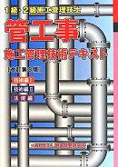 管工事施工管理技術テキスト改訂第8版