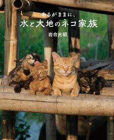 劇場版 岩合光昭の世界ネコ歩き あるがままに、水と大地のネコ家族 [ 岩合光昭 ]