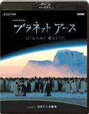 プラネットアース Episode1「生きている地球」【Blu-ray】