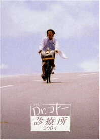 Dr.コトー診療所 2004 [ 吉岡秀隆 ]