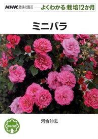 ミニバラ (NHK趣味の園芸ーよくわかる栽培12か月) [ 河合伸志 ]