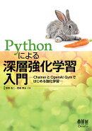 Pythonによる深層強化学習入門