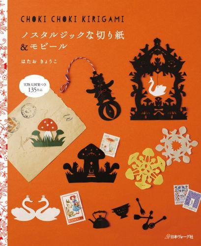 ノスタルジックな切り紙&モビール CHOKI CHOKI KIRIGAMI [ はたおきょうこ ]