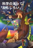 科学の本っておもしろい(2003-2009)