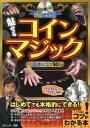DVDでわかる!魅せるコインマジック基本のコツ50 はじめてでも本格的にできる! (コツがわかる本) [ 沢しんや ]