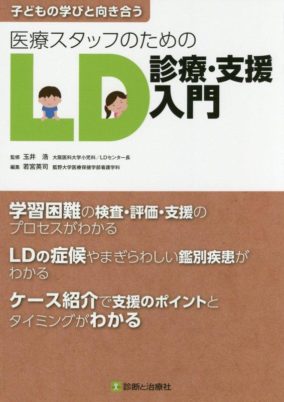 医療スタッフのためのLD診療・支援入門 子どもの学びと向き合う [ 若宮英司 ]