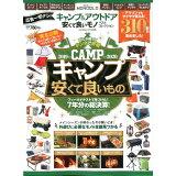キャンプ&アウトドア安くて良いモノベストコレクション (晋遊舎ムック MONOQLO特別編集)