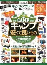 キャンプ&アウトドア安くて良いモノベストコレクション 外遊びに必要なモノが全部見つかる! (晋遊舎ムック MONOQLO特別編集)