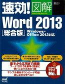 【バーゲン本】総合版 速効!図解Word2013