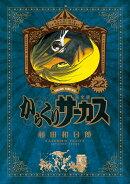 からくりサーカス 完全版(22)