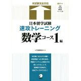 日本留学試験速攻トレーニング(数学コース1編)
