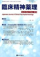 臨床精神薬理(Vol.21 No.11(No)