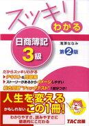スッキリわかる日商簿記3級第2版