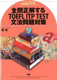 全問正解するTOEFL ITP TEST文法問題対策 ペーパーテスト式団体受験プログラム [ 林功 ]