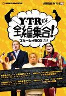 「Y・T・Rだよ全編集合!」ブルーレイBOX【Blu-ray】