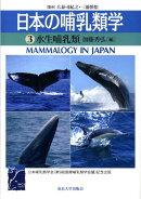 日本の哺乳類学(3)