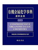 有機金属化学事典普及版