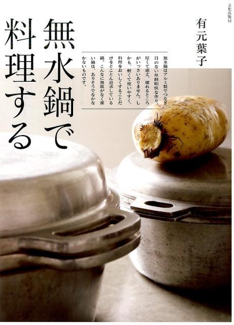 無水鍋で料理する [ 有元葉子 ]