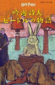 吟遊詩人ビードルの物語 (静山社ペガサス文庫) [ J.K.ローリング ]