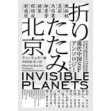 折りたたみ北京 (ハヤカワ文庫SF)