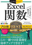 今すぐ使えるかんたんEx Excel関数 ビジネスに役立つ! プロ技BESTセレクション[2019/2016/2013/365対応版]