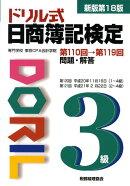 ドリル式日商簿記検定3級新版第18版