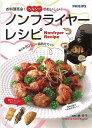 【バーゲン本】お料理革命!ヘルシーでおいしい!!ノンフライヤーレシピ [ 林 幸子 ]