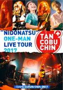 「ニドナツ」ワンマンライブツアー2017