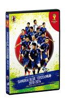 日本サッカー協会オフィシャルフィルム SAMURAI BLUE 1392日の軌跡 2010-2014 〜2014 FIFA ワールドカップ ブラジル…