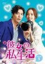 彼女の私生活 DVD-BOX1 [ パク・ミニョン ]