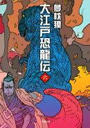 大江戸恐龍伝(六)