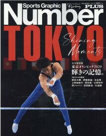 東京オリンピック2020輝きの記憶。 完全保存版 (Sports Graphic Number PLUS)