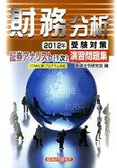 証券アナリスト1次受験対策演習問題集財務分析(2012年)