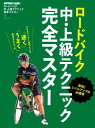 ロードバイク中・上級テクニック完全マスター 即効!レベルアップの必読書 (エイムック BiCYCLE CLUB別冊)