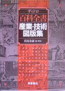 百科全書産業・技術図版集
