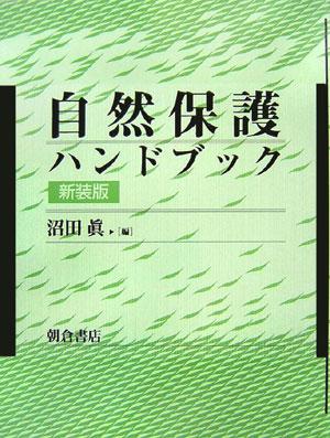 自然保護ハンドブック新装版 [ 沼田真(1917-2001) ]
