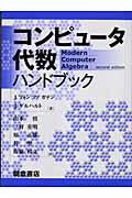 ブックス: コンピュ-タ代数ハンドブック - ヨアキム・フォン・ツァ・ガテン - 9784254111064 : 本