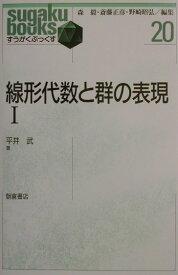 線形代数と群の表現(1) (すうがくぶっくす) [ 平井武 ]