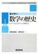 【謝恩価格本】数学の歴史1(新装版)